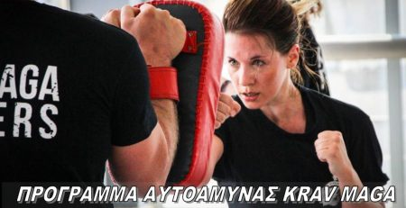 Πρόγραμμα Αυτοάμυνας Krav Maga για Γυναίκες.